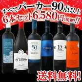 【送料無料】第12弾!すべてパーカー【90点以上】赤ワイン6本セット!