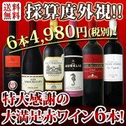 赤ワイン イタリア フランス スペイン ホワイト