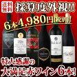 【送料無料】第78弾!採算度外視の謝恩企画!京橋ワイン厳選!特大感謝の大満足赤ワイン6本セット!!|還暦祝い ワインセット