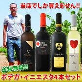 【送料無料】京橋ワイン独占!! ボデガ・イニエスタ ホームパーティ4本セット!!|京橋ワイン ワインセット セット 結婚記念日 結婚祝い 赤ワイン 白ワイン お酒 スペイン スペインワイン