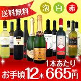 【送料無料】第26弾!1本あたり665円(税別)!スパークリングワイン、赤ワイン、白ワイン!得旨ウルトラバリュー12本セット!|フルボディ 微発泡 スパークリング フランス イタリア 辛口 ワインセット 結婚記念日 ギフト