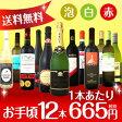 【送料無料】第30弾!1本あたり665円(税別)!スパークリングワイン、赤ワイン、白ワイン!得旨ウルトラバリュー12本セット!|スパークリング 辛口 ワインセット 結婚記念日 ギフト