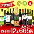 【送料無料】第32弾!1本あたり665円(税別)!スパークリングワイン、赤ワイン、白ワイン!得旨ウルトラバリュー12本セット!|スパークリング 辛口 ワインセット 結婚記念日 ギフト