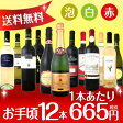 【送料無料】第34弾!1本あたり665円(税別)!スパークリングワイン、赤ワイン、白ワイン!得旨ウルトラバリュー12本セット! スパークリング 辛口 ワインセット 結婚記念日 ギフト