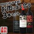【送料無料】BBQにおすすめ!王道の赤ワインからダークホースの白ワインまで!お肉によく合うワイン3本セット! 京橋ワイン ワインセット 結婚記念日 結婚祝い お酒 フルボディ チリ スペイン ドイツ