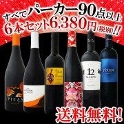 パーカー スペイン 赤ワイン ミディアムボディ プレゼント パーティー ホワイト