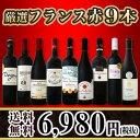 【送料無料】トリプル金賞も!ボルドー超大当たり年も!最高樹齢100年超えも!全てフランス赤ワイン9本セット!