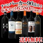 パーカー パーティー プレゼント スペイン 赤ワイン ミディアムボディ