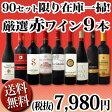【送料無料】90セット限り★端数在庫一掃★赤ワイン9本セット!!