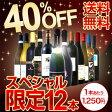 【送料無料】限界突破40%OFF!シャンパンに特上ボルドーまで入った特大スペシャル!12本15,000円(税別)!