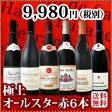 【送料無料】全てパーカー【100点満点獲得の凄腕】オールスター赤ワイン6本セット!!