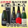【送料無料】超有名・老舗メゾンのシャンパンが入った瓶内2次発酵スパークリング4本セットがなんと9800円(税別)!!