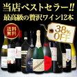 【送料無料】当店ベストセラー極上リッチな最高級の贅沢ワイン12本セット!!