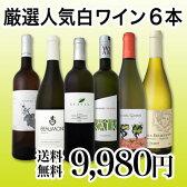 【送料無料】オーブリオン・ブランに勝った白も!Nikkeiプラス1ナンバーワン白も!贅沢感たっぷり白ワイン6本セット!