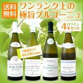 【送料無料】ワンランク上の極旨ブルゴーニュ白ワイン4本セット!!