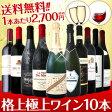【送料無料】シャンパンも!シャトーヌフも!ブルネッロ!格上極上ワインばかり10本セット!