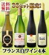 【送料無料】36セット限り★極上フランス白ワイン4本セット!!