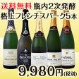 【送料無料】グランクリュ・シャンパン入り★格上フレンチスパークリング5本セット!