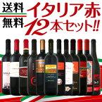 【送料無料】≪12の州から各1本をセレクト≫★イタリア大満喫赤ワイン12本セット!!