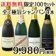 【送料無料】限定100セットのみ!全て極旨シャンパン4本セット!厳選に厳選を繰り返し選び抜いたシャンパンだけ!