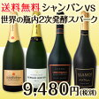 【送料無料】ロデレールがカリフォルニアで造るスパークも!シャンパンVS世界の瓶内2次発酵スパーク飲み比べ企画!