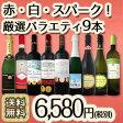【送料無料】1本あたり732円(税別)!トリプル金賞も!赤・白・スパーク!大満足ワインアソート9本セット!