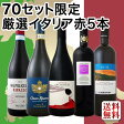 【送料無料★70セット限り】飲み応えタップリ★ワンランク上のイタリア赤ワイン5本セット