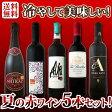 【送料無料】夏に飲みたい、冷やして美味しい赤ワイン厳選5本セット!