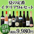 【送料無料】≪赤・白・ロゼ・スパーク≫夏の定番イタリアワイン9本セット!