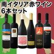 【送料無料】『この夏もイタリアを満喫!』南イタリア赤ワイン6本セット!
