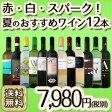 【送料無料】≪イタリア・スペイン・ポルトガル≫夏のおすすめワイン12本セット