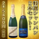 【送料無料】第18弾!豪華絢爛!ご愛顧に大感謝!!数量限定!特選シャンパン2本セット!