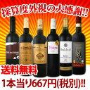 【送料無料】第57弾!採算度外視の大感謝!!!超破格赤ワイン6本セット!!!