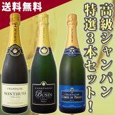 【送料無料】第4弾!豪華絢爛!完全限定のスペシャル極上シャンパン3本セット!