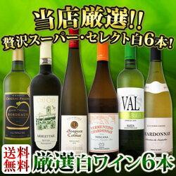 【送料無料】第62弾!京橋ワイン厳選!これぞ極旨辛口白ワイン!『白ワインを存分に楽しむ!』味わい深いスーパー・セレクト白6本セット!