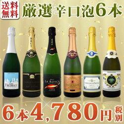 【送料無料】第39弾!泡祭り!京橋ワイン厳選辛口スパークリングワイン6本スペシャルセット!|パーティースパークリングカバワインセットセット結婚記念日結婚祝いギフト