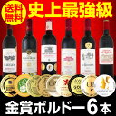 【送料無料】第147弾!全て金賞受賞!史上最強級「キング・オブ・金メダル」極旨ボルドー赤ワイン6本セット!|ホワイトデー