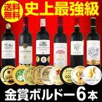 【送料無料】第148弾!全て金賞受賞!史上最強級「キング・オブ・金メダル」極旨ボルドー赤ワイン6本セット!|ホワイトデー