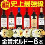 【送料無料】第150弾!全て金賞受賞!史上最強級「キング・オブ・金メダル」極旨ボルドー赤ワイン6本セット!