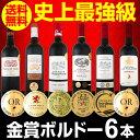 [クーポンで7%OFF]【送料無料】第153弾!全て金賞受賞...