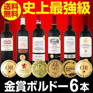 【送料無料】第153弾!全て金賞受賞!史上最強級「キング・オブ・金メダル」極旨ボルドー赤ワイン6本セット!