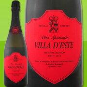 ヴィラ・デステ・スペシャル・リザーヴ・ブリュット イタリア スパークリングワイン ミディアムボディ