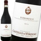 カステッロ・ディ・ヴェルドゥーノ・バルバレスコ 2014【イタリア】【赤ワイン】【750ml】【ミディアムボディ寄りのフルボディ】【辛口】