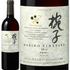 シャトー・メルシャン マリコ・ヴィンヤード メルロー 2014【日本】【赤ワイン】【750ml】【フルボディ】