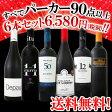 【送料無料】第15弾!すべてパーカー【90点以上】赤ワイン6本セット!