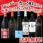 【お盆も通常出荷】【送料無料】第17弾!すべてパーカー【90点以上】赤ワイン6本セット!