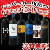 【送料無料】第19弾!すべてパーカー【90点以上】赤ワイン6本セット!