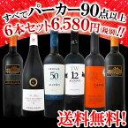 【送料無料】第29弾!すべてパーカー【90点以上】赤ワイン6本セット!
