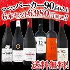【送料無料】第34弾!すべてパーカー【90点以上】赤ワイン6本セット!