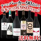【送料無料】第40弾!すべてパーカー【90点以上】赤ワイン6本セット!|ホワイトデー